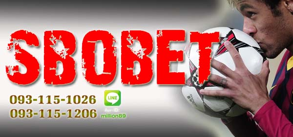 สมัครแทงบอล SBOBET ออนไลน์