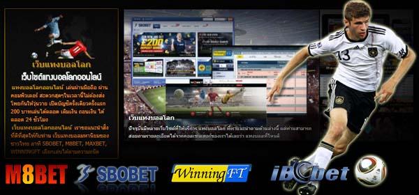 เว็บ football online ดีที่สุด