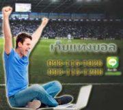 สมัคร football online ทีเด็ดมากมายที่คอบอลกล้าการันตี!!